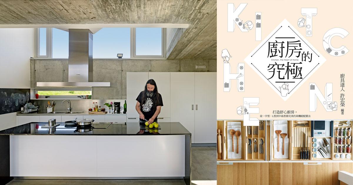 Casa Escribenta, proyecto de Santiago Interiores destacado en el libro taiwanés «La cocina, el corazón de la casa» | Cocinas Santos